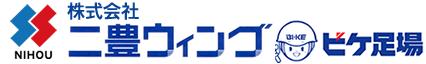 -ビケ足場- 株式会社 二豊ウィング -公式サイト-