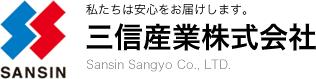 仮設足場の三信産業株式会社(公式サイト) 仮設・レンタル・リース