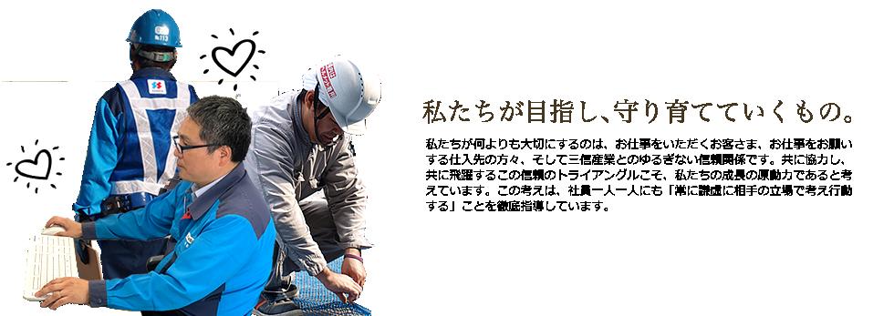 三信産業株式会社 仮設・ハウス・トイレ・認定訓練校