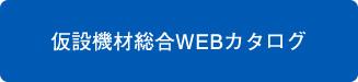 仮設機材総合WEBカタログ